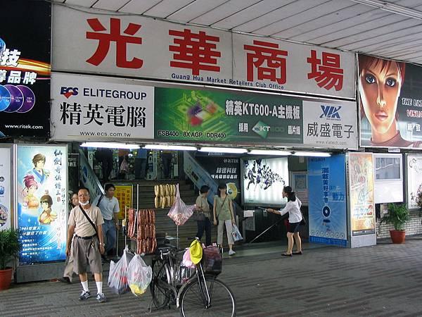 舊光華大門.jpg