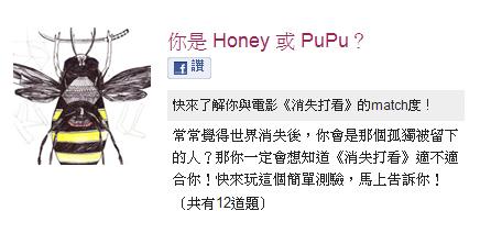 PuPu測驗.jpg