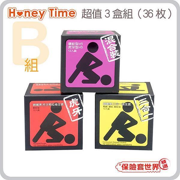Honey Time 保險套 (虎牙套混合組)