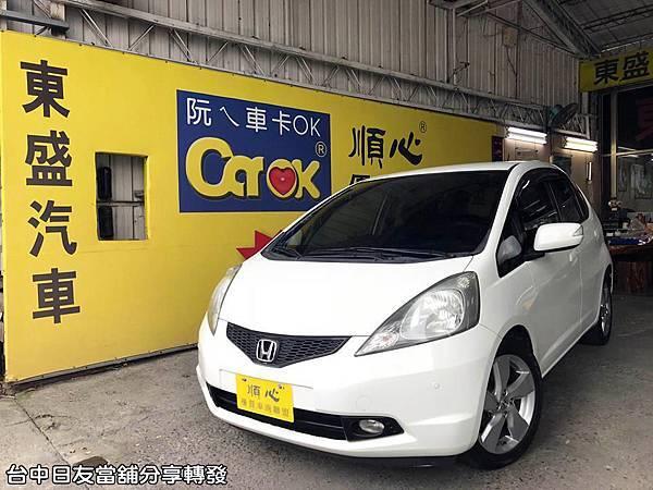 日友當舖分享東盛汽車買賣-HondaFit.jpg