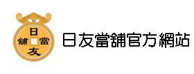 日友當鋪官方網站