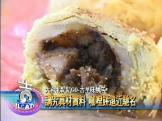 咖哩餅2.jpg