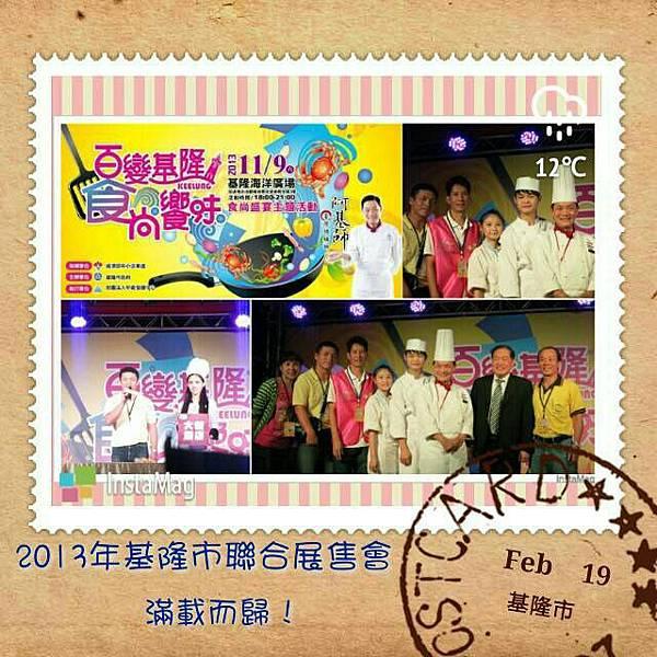 2013百變基隆 食尚饗味