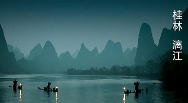5桂林漓江漁歌晚唱