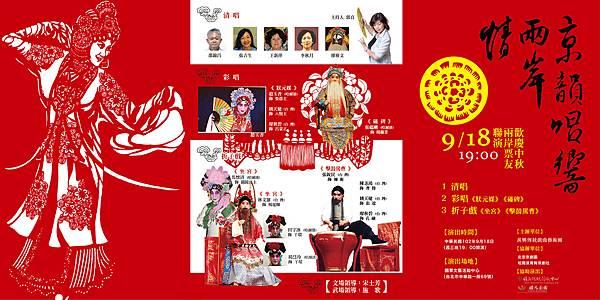 2013京韻唱響兩岸情1.jpg