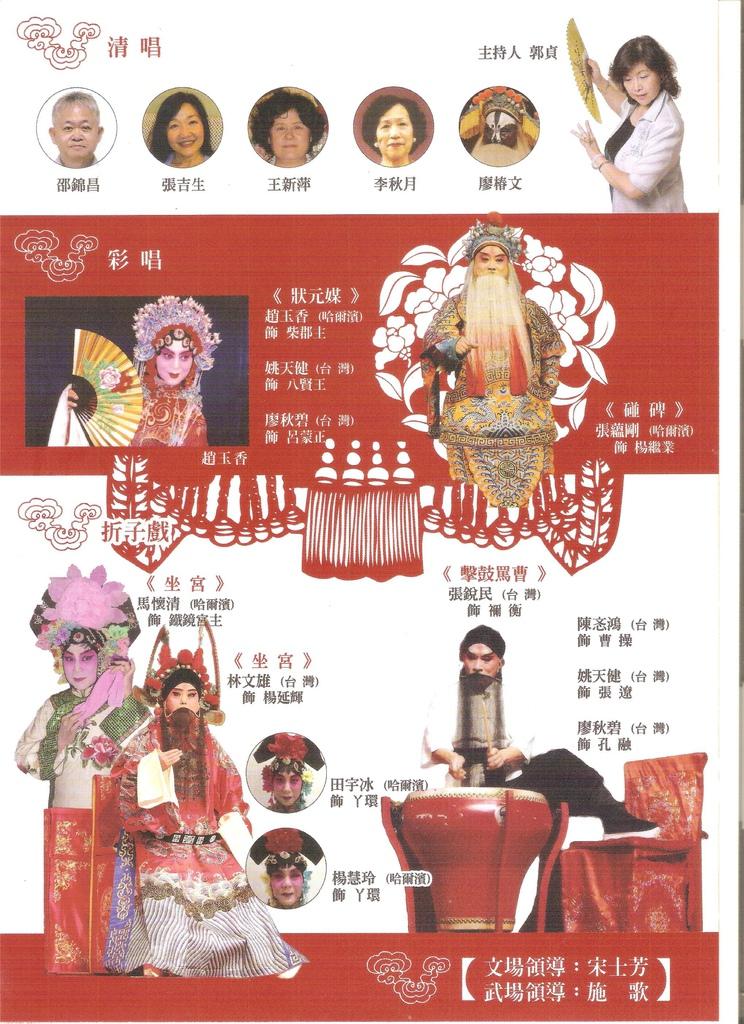 2013京韻唱響兩岸情2.jpg