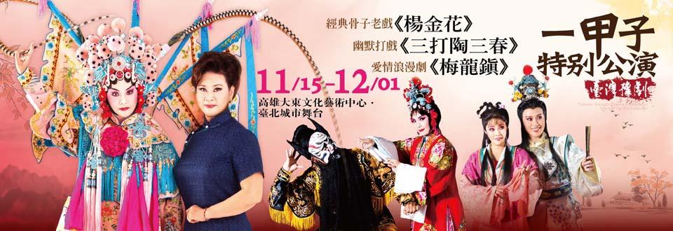 臺灣豫劇2013一甲子特別公演.jpg