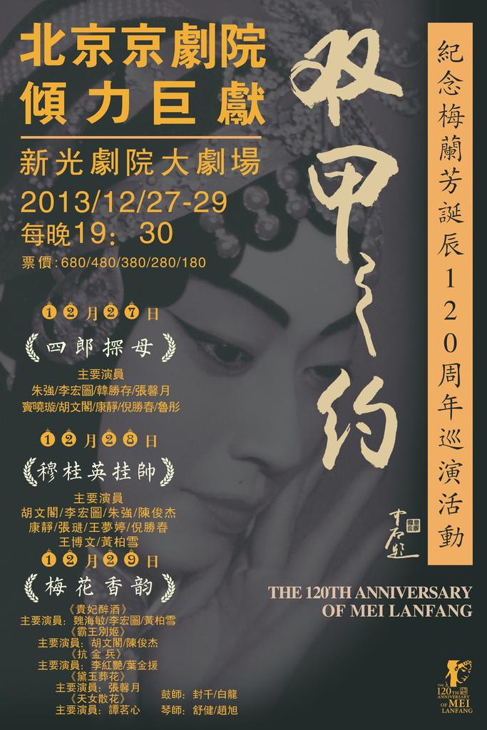 双甲之约香港宣传单页2.jpg