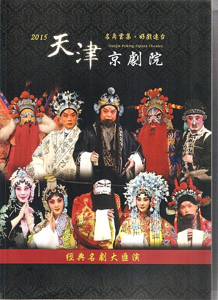 天津京劇院團來台演出