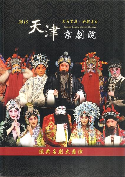 天津京劇團來台匯演