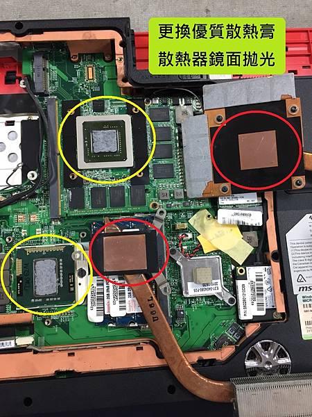 MSI GX740-清潔後03.jpg
