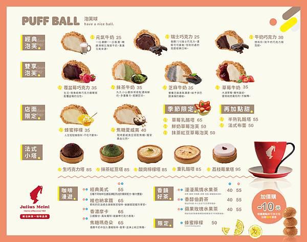 Puff ball菜單設計-353x505mm-1203-01.jpg