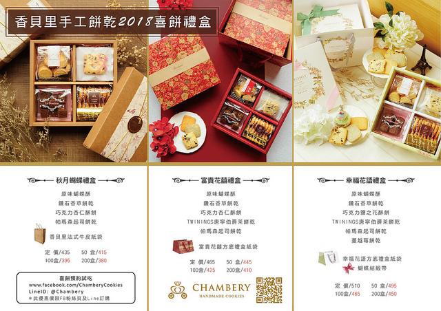 香貝里手工餅乾喜餅DM20180526(改)