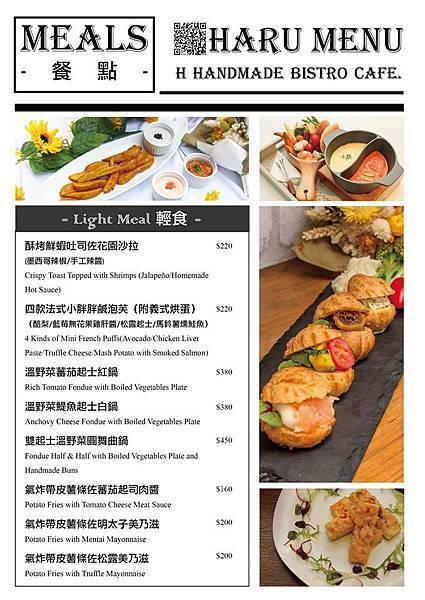 春日甜菜單1.jpg