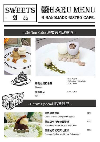 春日甜菜單4.jpg