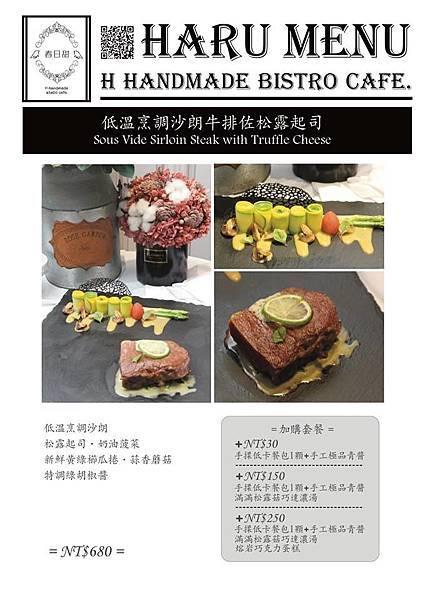 春日甜菜單2.jpg