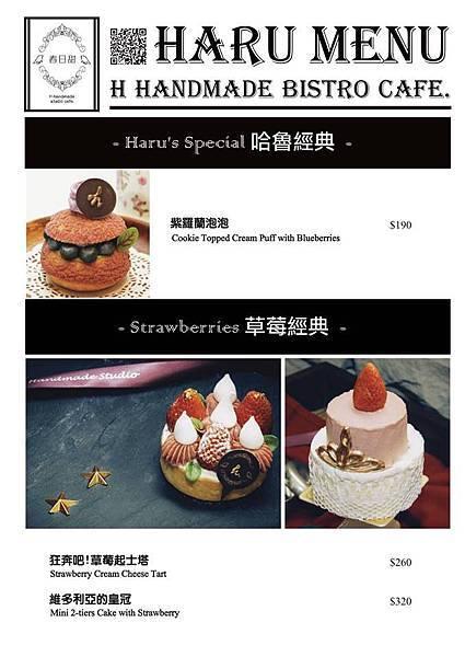 春日甜菜單3.jpg