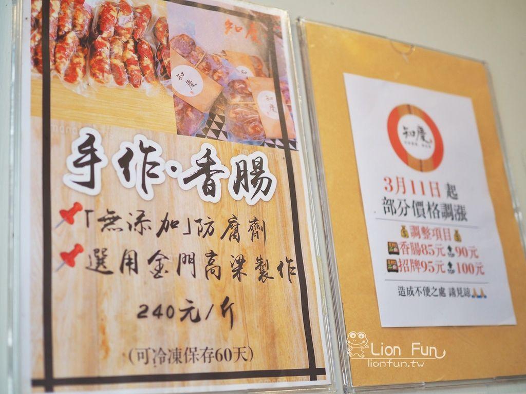 知慶飯糰招牌高粱酒香腸