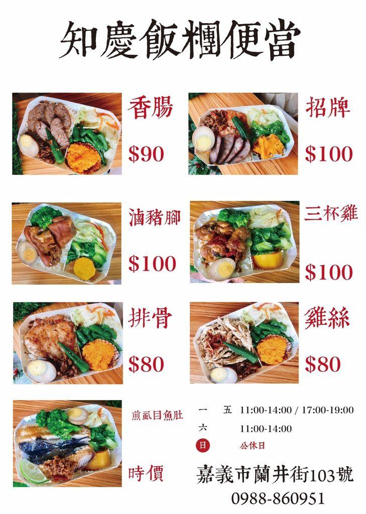 知慶飯糰便當菜單