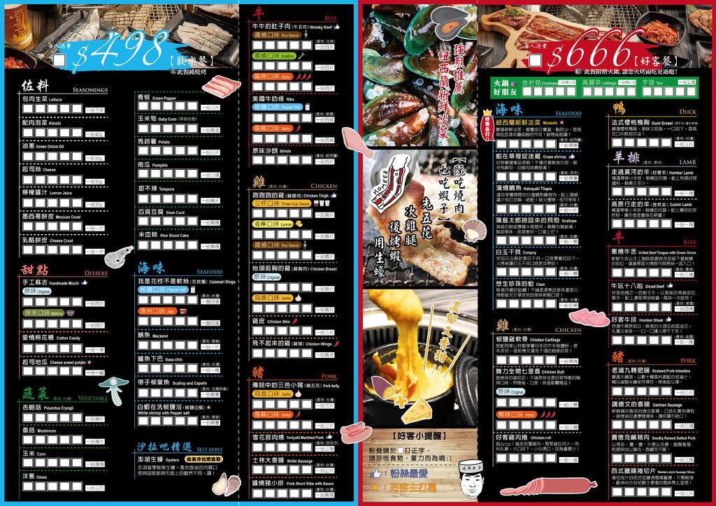 新菜單設計-3new-01.jpg