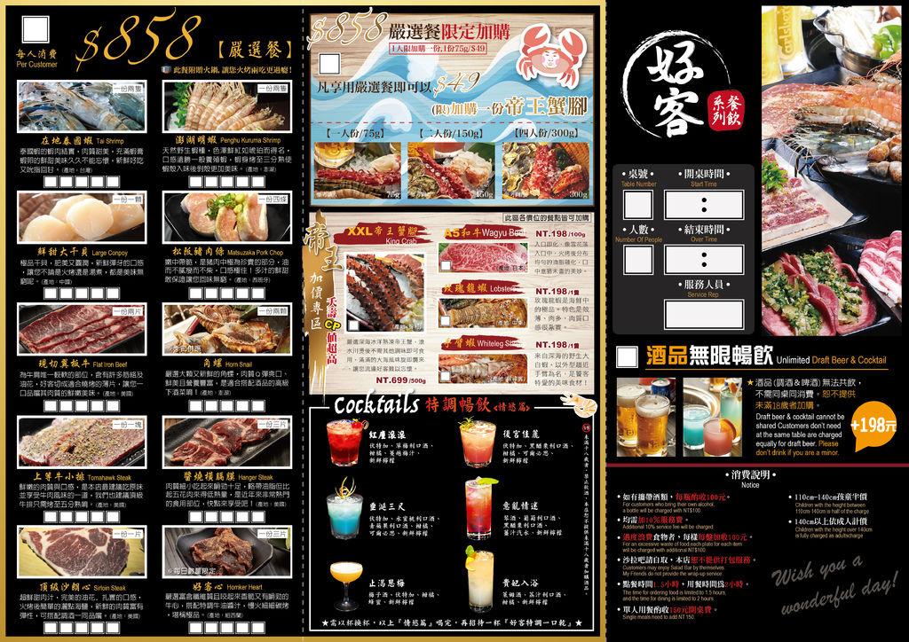 新菜單設計-3new-02.jpg
