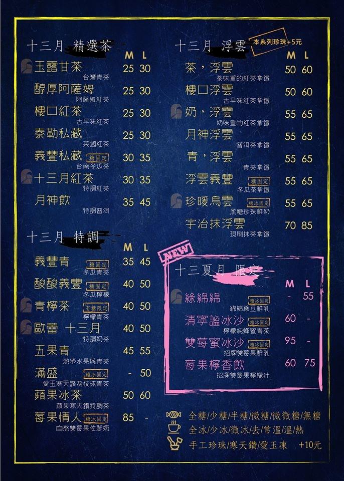 十三月菜單.jpg