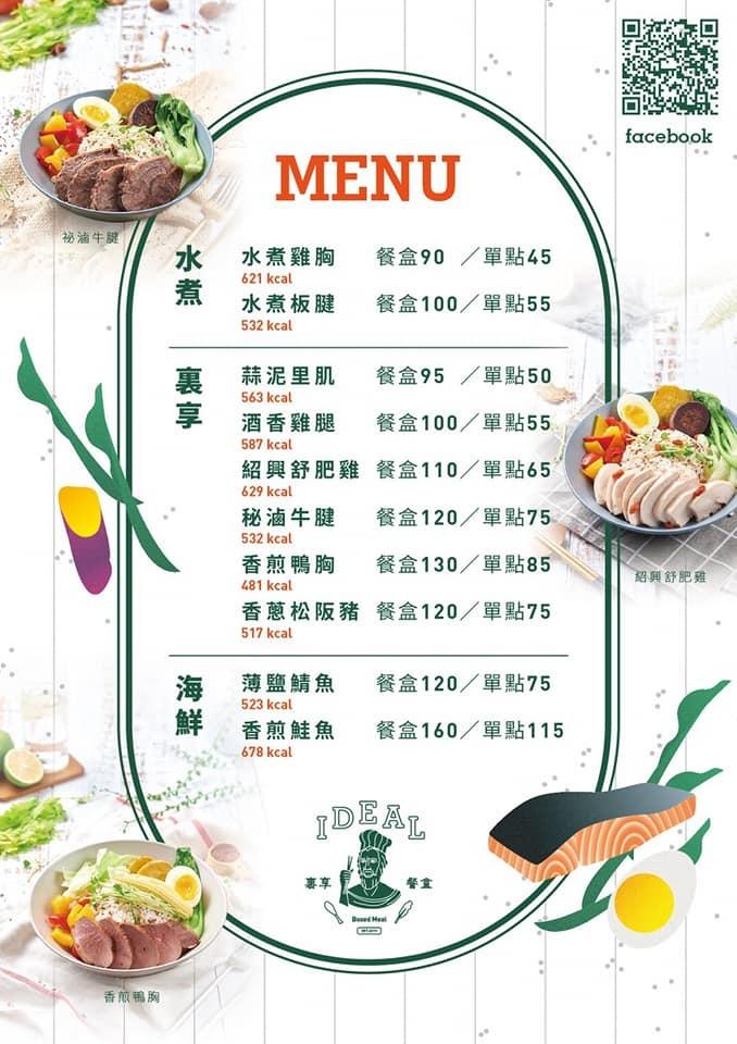 裏享餐盒菜單.jpg