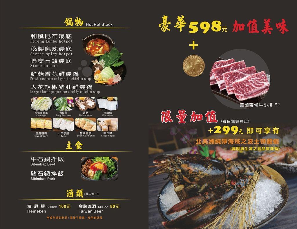 野安菜單2.jpg