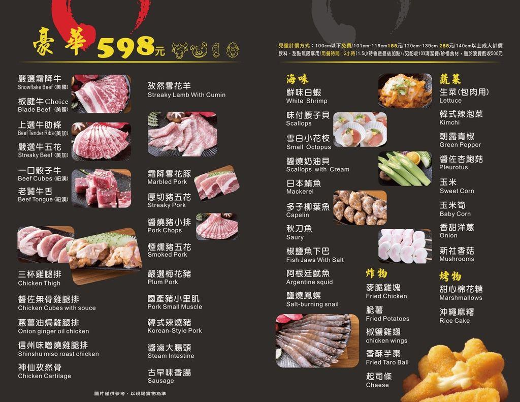 野安菜單1.jpg