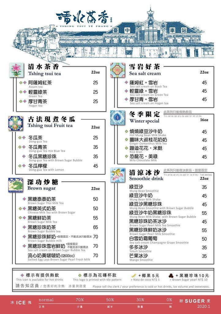 清水茶香菜單1.jpg