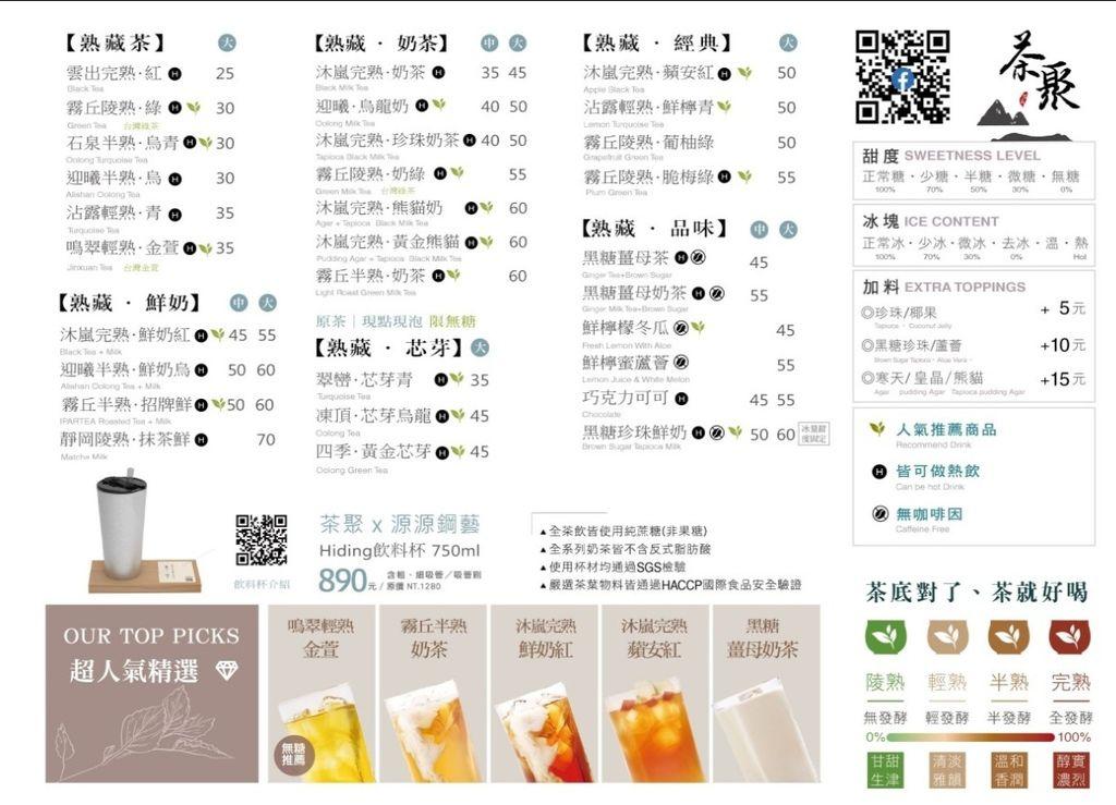 茶聚門巿menu-a3+a4-舊芯芽青-4ml1t7.jpg