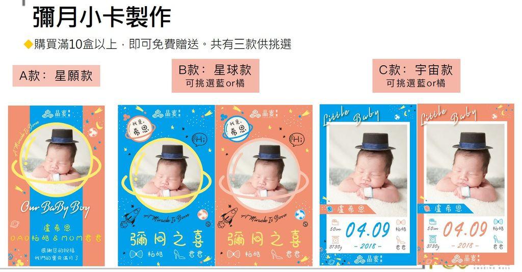 晶宴會館彌月禮盒彌月小卡製作.jpg