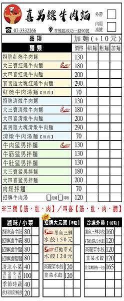 牛肉麵菜單V13.jpg