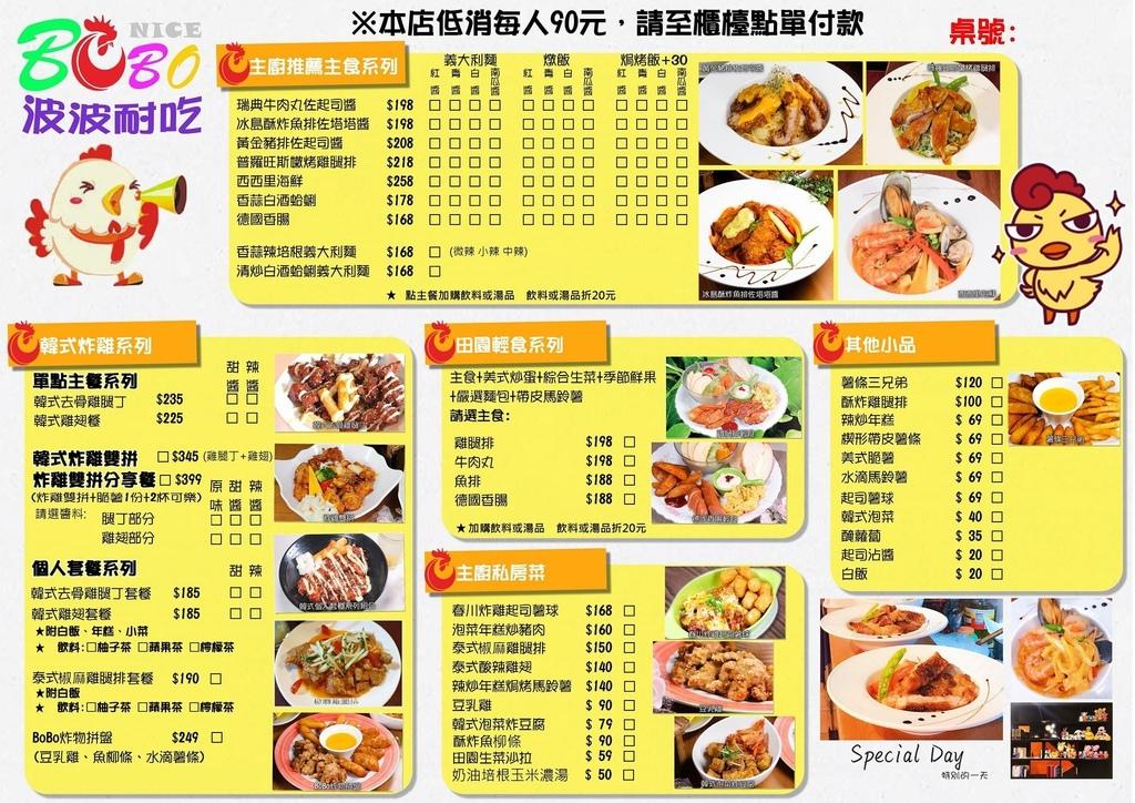 波波耐吃複合式餐廳菜單1.jpg