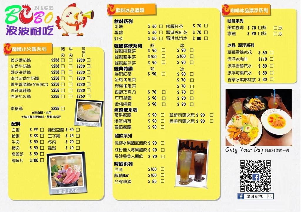 波波耐吃複合式餐廳2.jpg