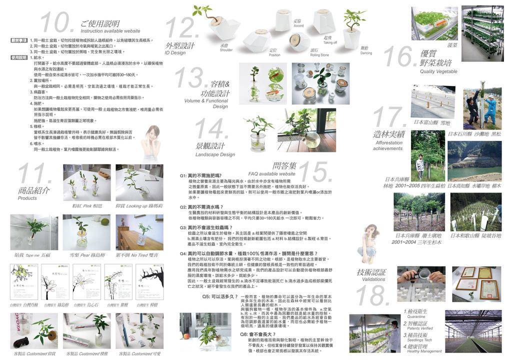 台灣栽研DM No.10~18.jpg