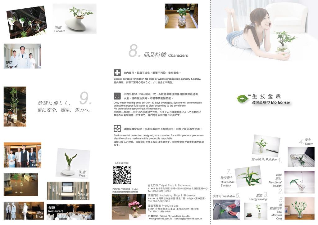 台灣栽研DM No.1~9.jpg