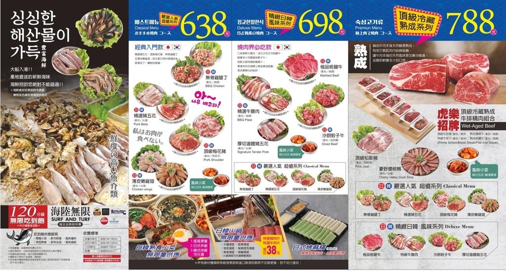 左三虎樂-菜單_201106_3.jpg