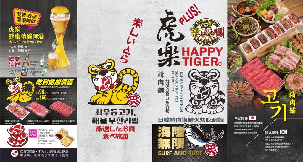 左三虎樂-菜單_201106_2.jpg