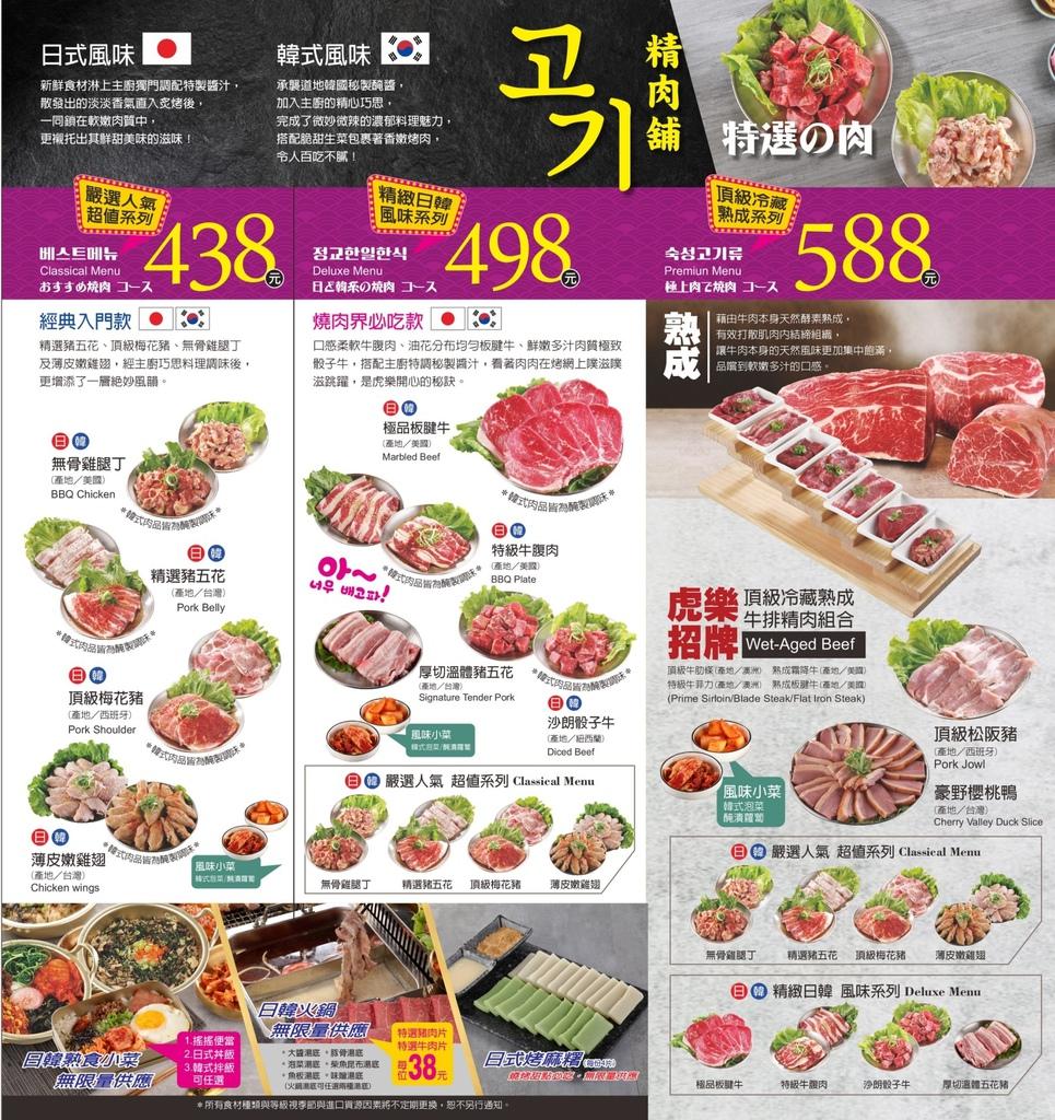左三虎樂-菜單_201106_1.jpg