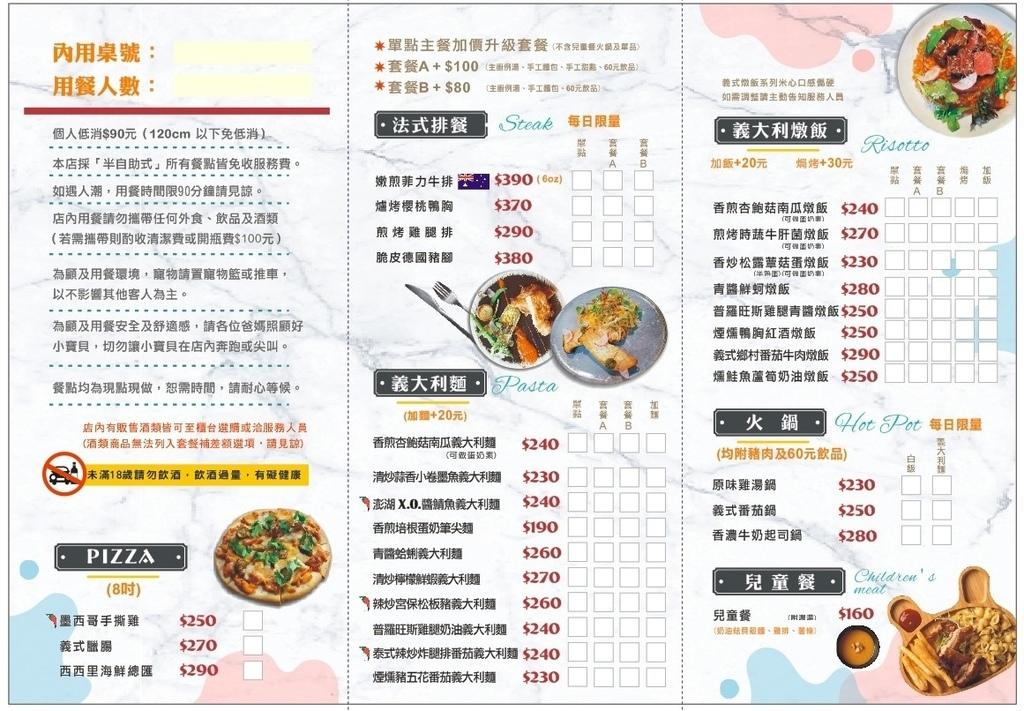 Lé Eat 義法倉廚菜單2.jpg