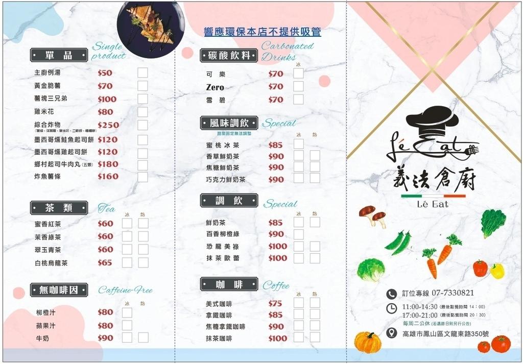Lé Eat 義法倉廚菜單1.jpg