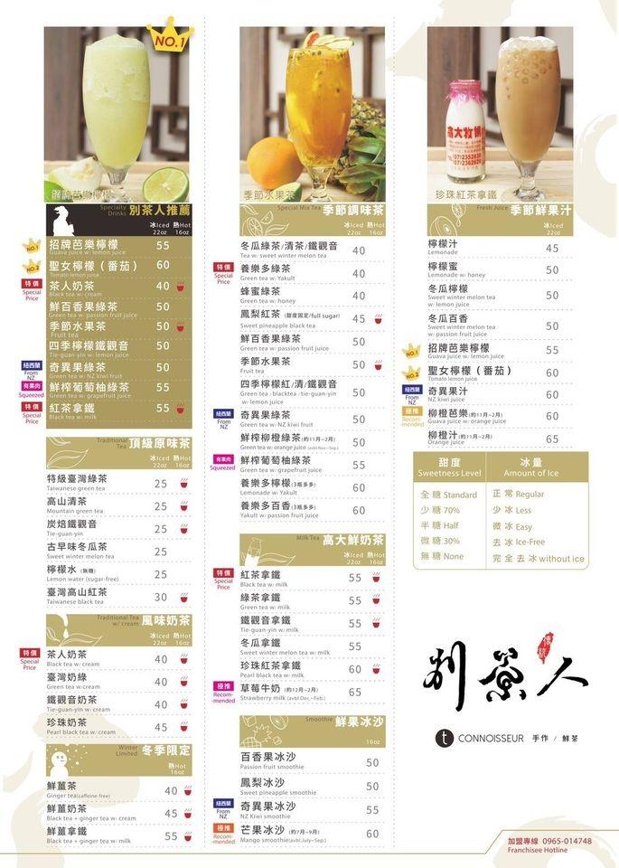 別茶人菜單.jpg