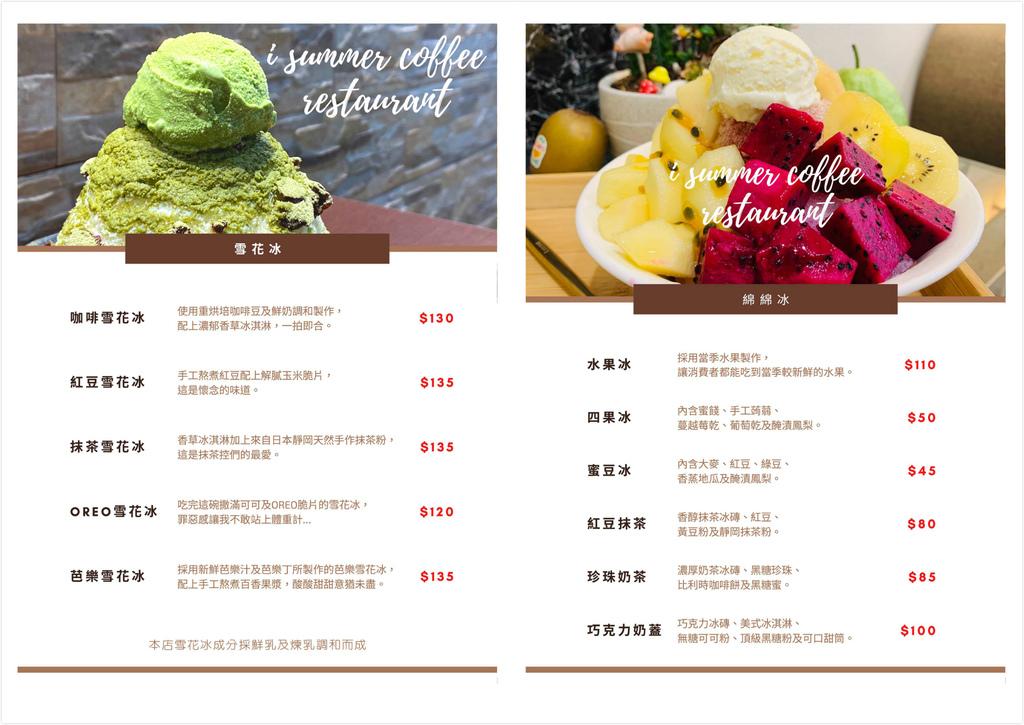 呷燒呷冷菜單3.jpg