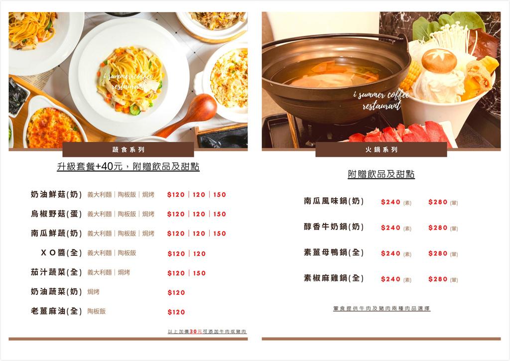 呷燒呷冷菜單1.jpg