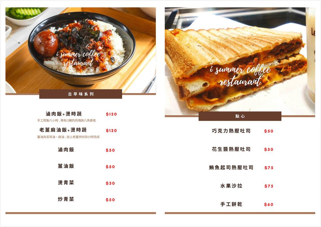 呷燒呷冷菜單2.jpg
