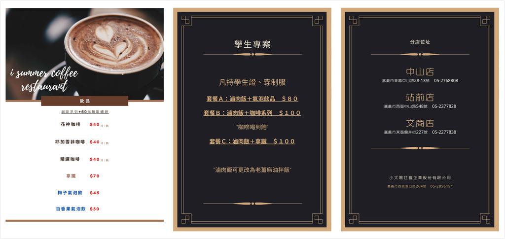 呷燒呷冷菜單4.jpg