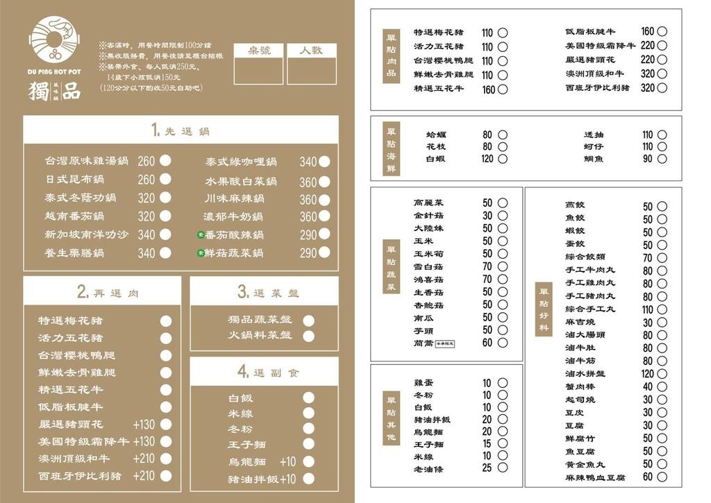 獨品風味鍋菜單2.jpg