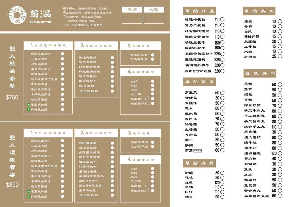 獨品風味鍋菜單1.jpg