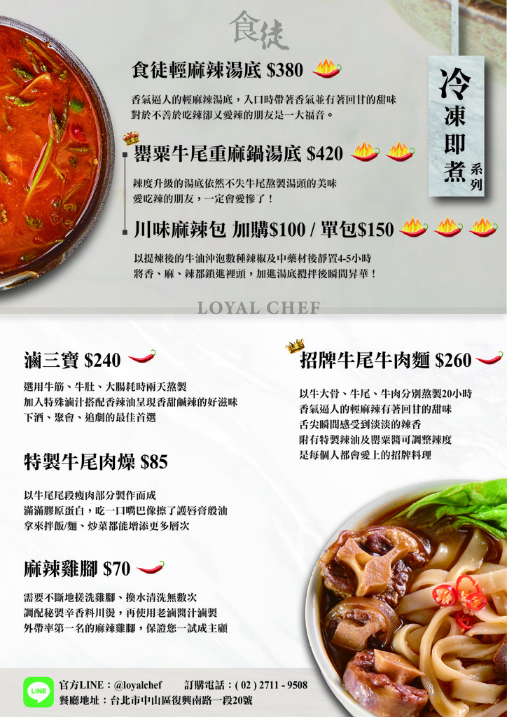食徒冷凍包菜單 粉專用_工作區域 1.jpg